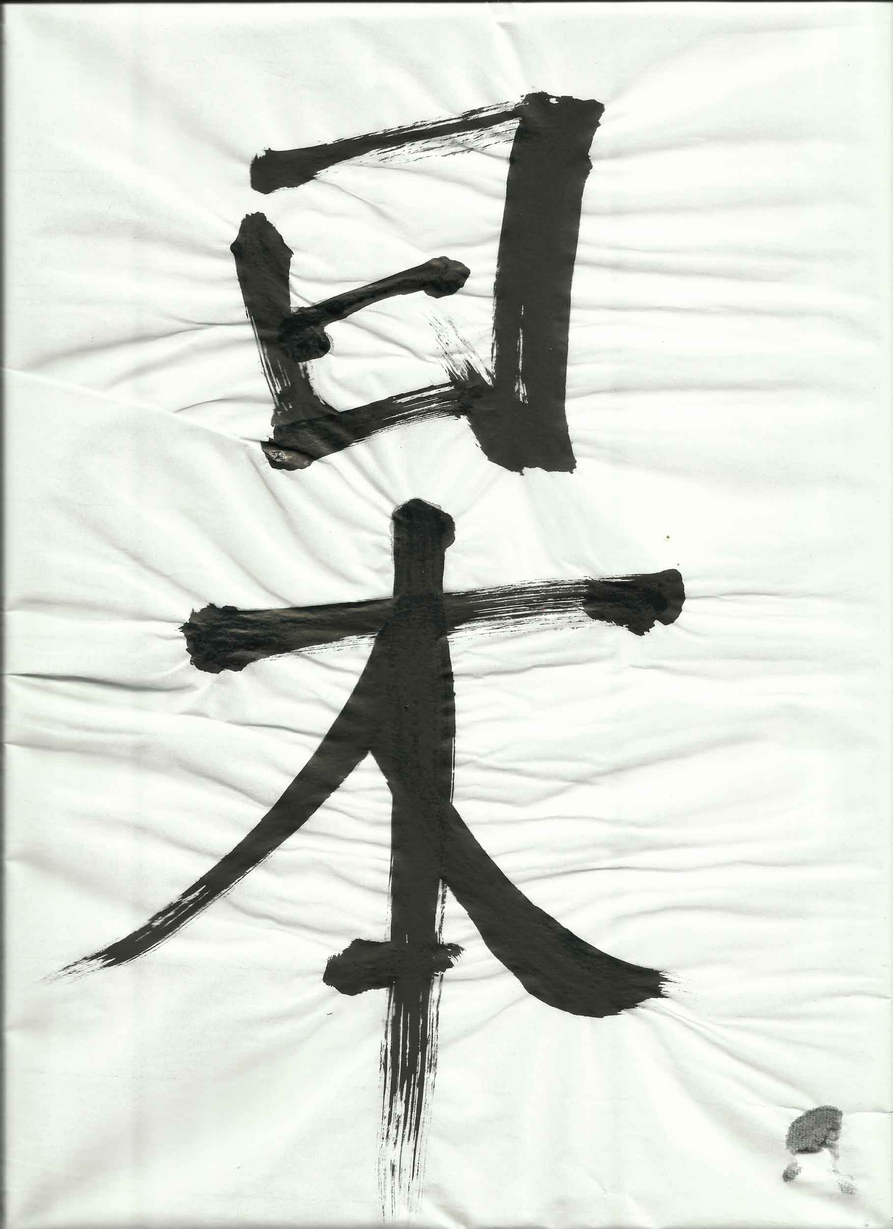 Nihon-calligraphy-1