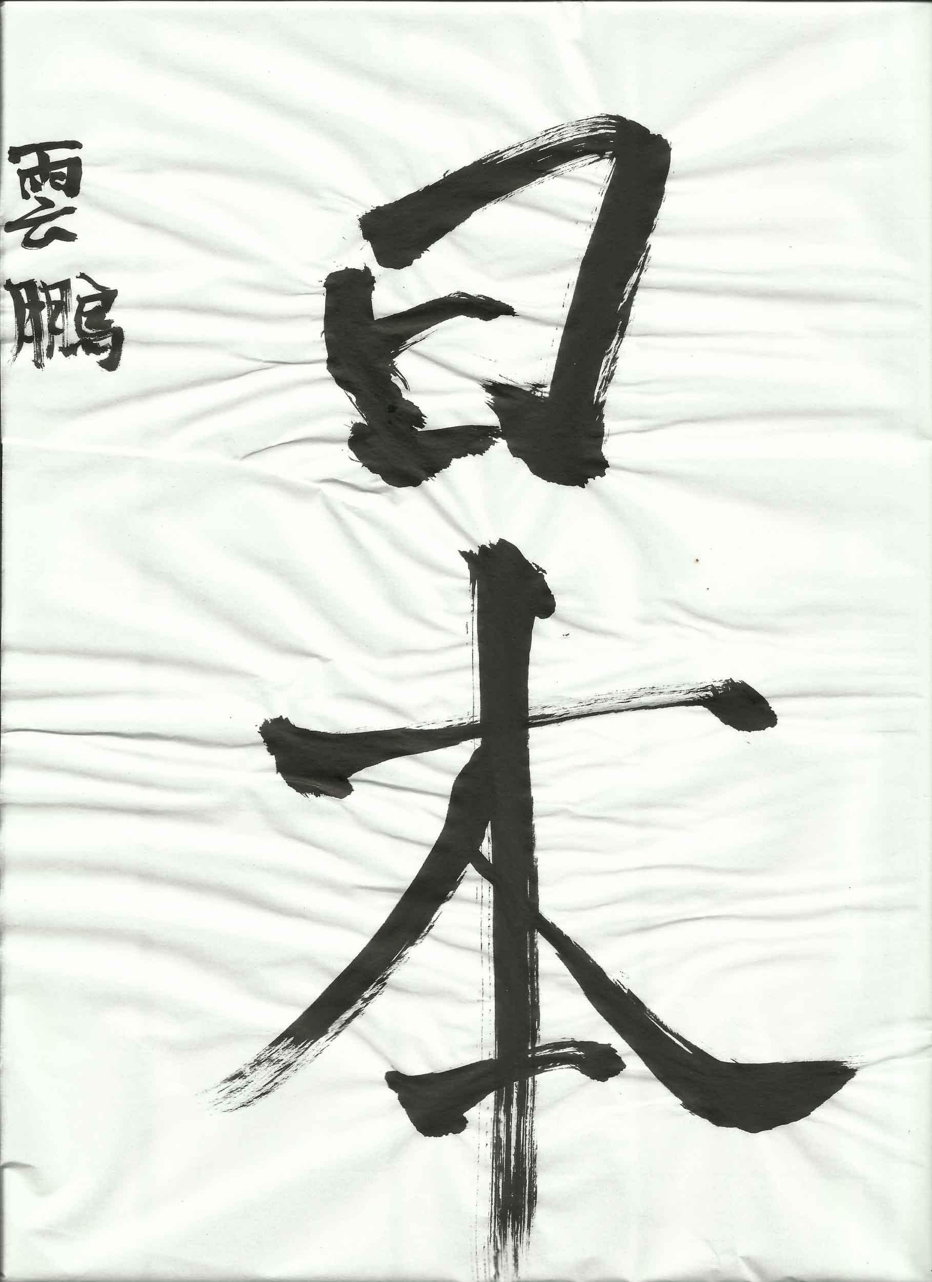 Nihon-calligraphy-2