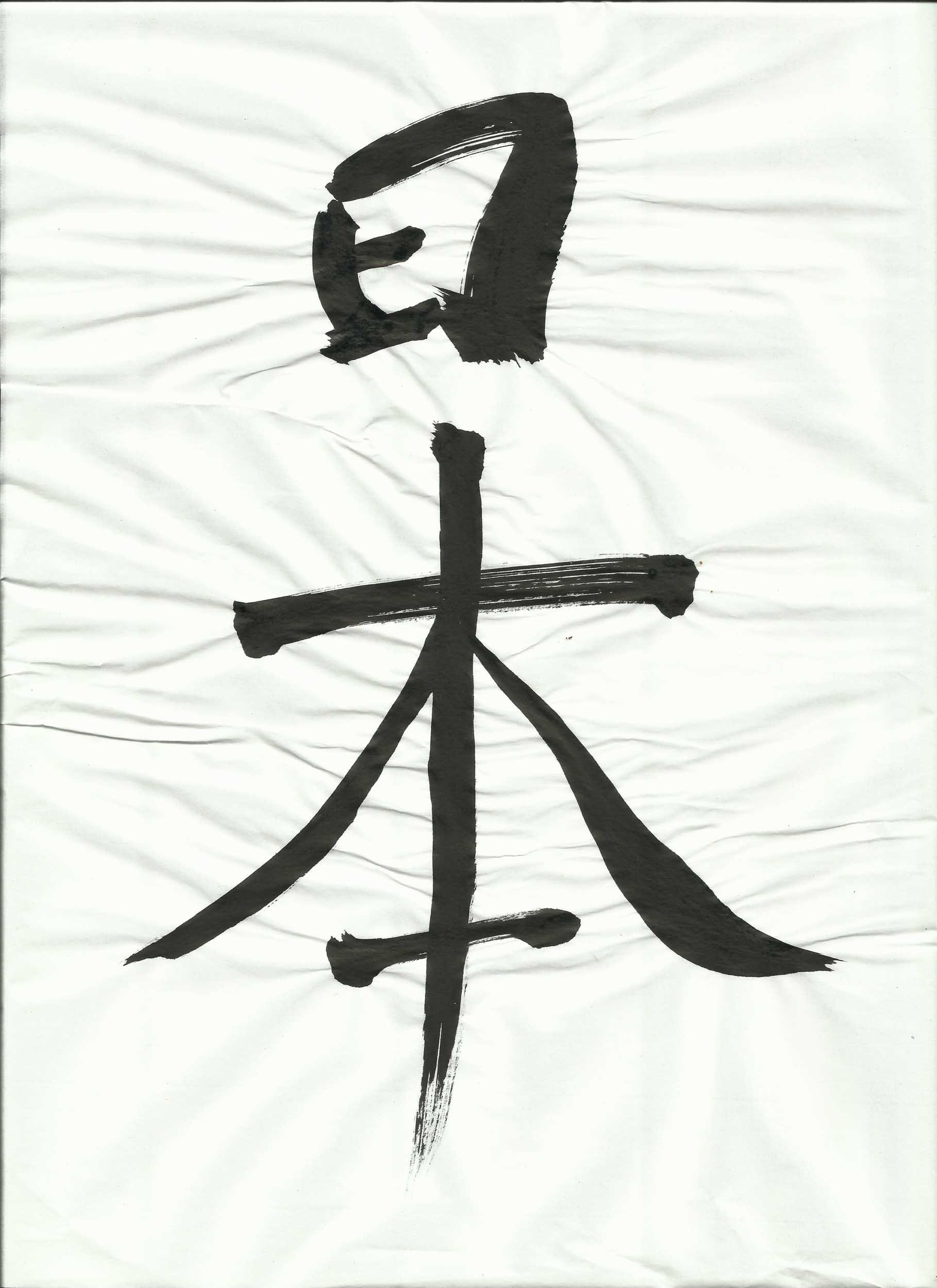Nihon-calligraphy-3