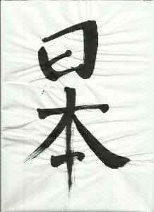 Calligraphy: Japan