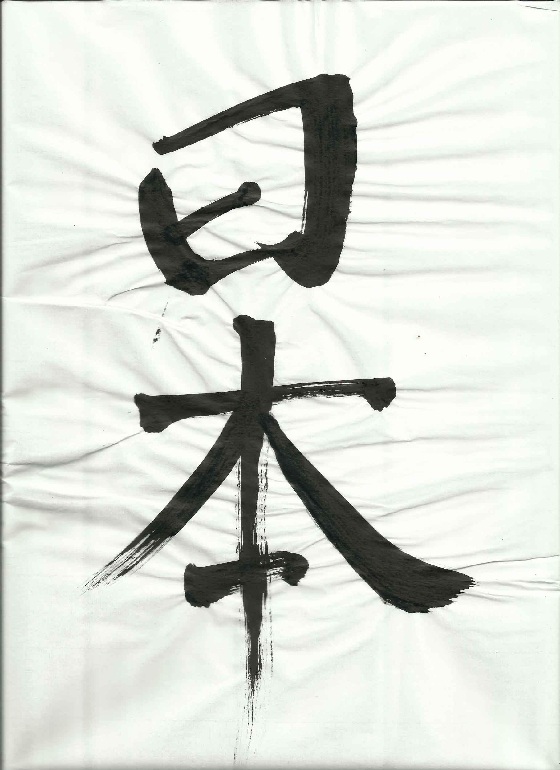 Nihon-calligraphy-4